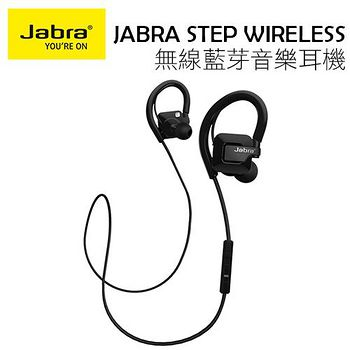 Jabra Step Wireless 防水運動型入耳式 無線藍牙耳機 .