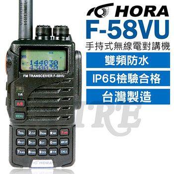 HORA F-58VU 雙頻雙待機防水手持式無線電對講機 (IP65防水認證 雙顯示雙待機)