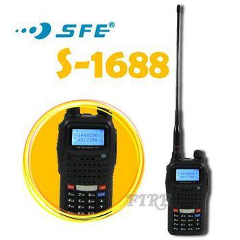 順風耳 SFE S-1688 VHF UHF 手持式 雙頻雙顯無線電對講機 (加贈專業手持托咪)