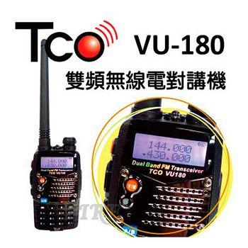 TCO VU-180 PLUS加強版 VHF/UHF雙頻無線電對講機 (雙頻雙顯示)