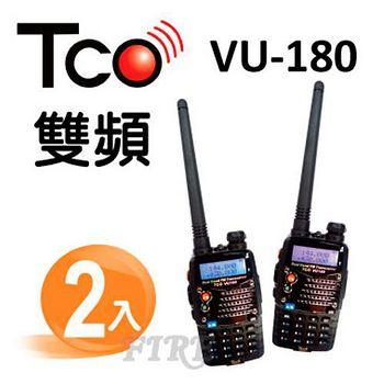 TCO VU-180 PLUS加強版 VHF/UHF雙頻無線電對講機 (2入組)