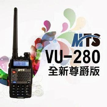 MTS VU-280 全新尊爵版 雙顯示雙待機無線電對講機 (全新尊爵版 雙顯示雙待機)