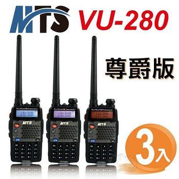 MTS VU-280 全新尊爵版 雙顯示雙待機無線電對講機 (全新尊爵版 雙顯示雙待機 3入組)