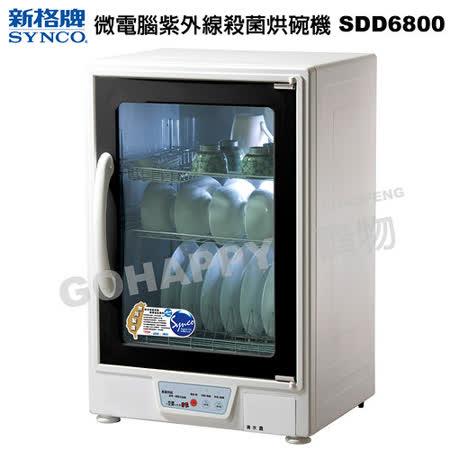 【新格】微電腦紫外線殺菌烘碗機 SDD-6800