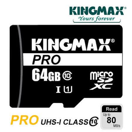 KINGMAX 64GB microSDXC PRO U1 C10 80MB/s超高速卡(附轉卡)