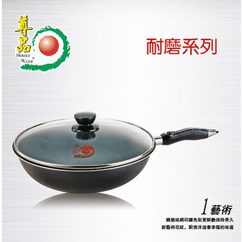 尊品 耐磨超硬不沾炒鍋(36cm)