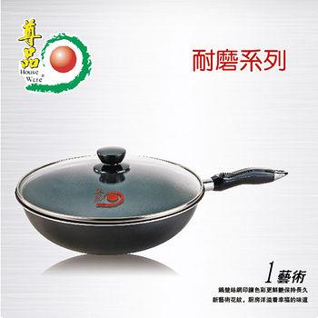 尊品 耐磨超硬不沾炒鍋(34cm)