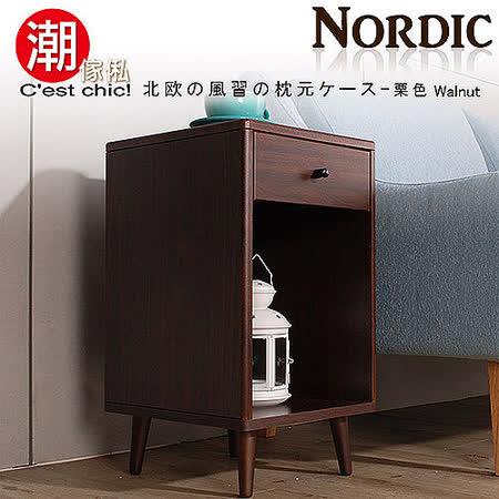 Nordic北歐風尚床頭櫃-胡桃色