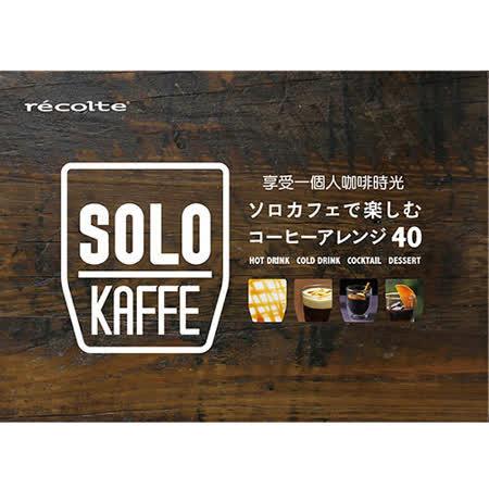 recolte 日本麗克特 Solo Kaffe 專用 精緻咖啡食譜(中文版)
