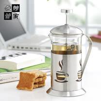 【妙管家】不鏽鋼濾網700ml手沖泡茶器#04286