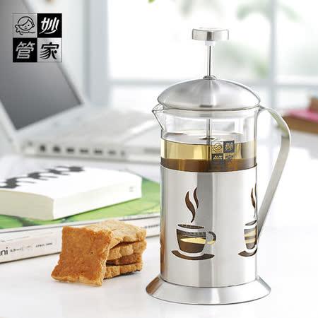 【妙管家】不鏽鋼濾網700ml手沖泡茶器(2入組)#99363