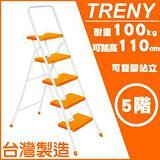 TRENY 台灣製橘色五階扶手梯