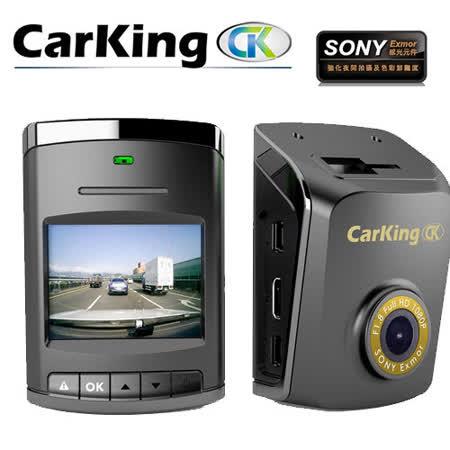 CarKing  A7 安霸A7+ SONY鏡頭高階畫質行車記錄器送8G記憶卡