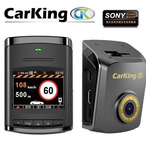 CarKing A7 安霸A7+ SONY鏡頭高階畫質行車記錄器(測速版)送32G記4鏡頭行車記錄器憶卡