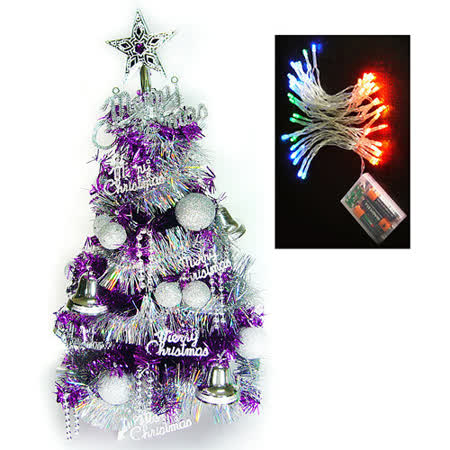 台灣製繽紛2呎(60cm)紫色金箔聖誕樹+裝飾組(銀色系)+LED50燈彩色電池燈
