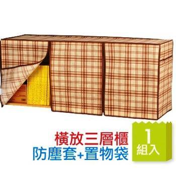 生活大師 橫放三層櫃防塵套+置物袋(組/6入) 91.5*47*31cm