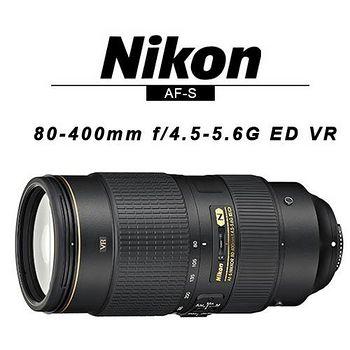 NIKON AF-S 80-400mm F4.5-5.6G ED VR 超遠攝變焦鏡頭(平輸) -送LENSPEN 高級拭淨筆