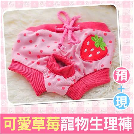 【私心大推】gohappy快樂購Petco《粉紅草莓圓點寵物生理褲》母狗發情期必備!評價ㄕ ㄟ sogo