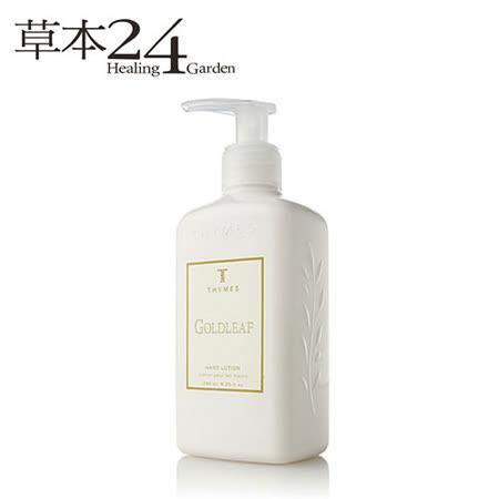 【草本24】Thymes金葉香水護手乳