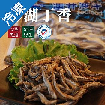湧升急凍澎湖丁香魚1包(150g±5%/包)