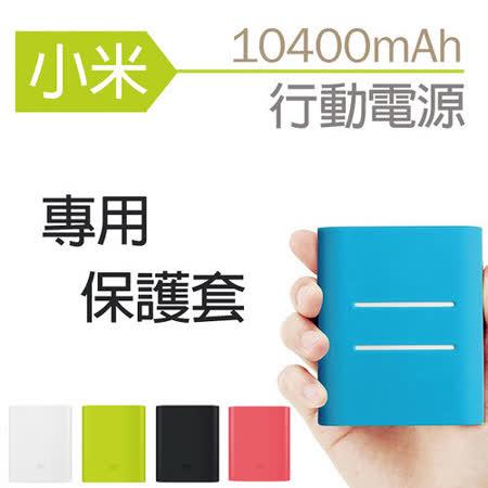 小米 行動電源保護套 矽膠套 (10400mAh 專用)