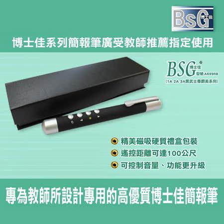 博士佳BSG A699RB-1A 筆式尊爵黑武士系列紅光簡報筆