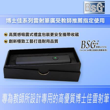 博士佳BSG A727G-2A亮眼系列綠光雷射筆