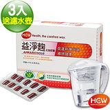 台大技轉NTU568紅麴山藥HCW健字號益淨麴3盒(60粒/盒)送伊瑪濾水壺