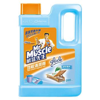 威猛先生地板清潔劑舒活海洋2000ml