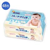 五月花嬰兒柔濕巾超厚型隨身包20抽*48包( 箱)