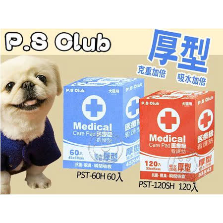 《P.S Club》PST-120SH犬貓用 醫療級看護墊 (33×45)120片入