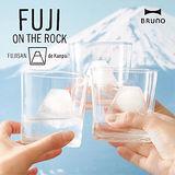 BRUNO 富士山製冰盒