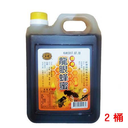 【薪傳】香醇龍眼蜂蜜2桶組(3斤/桶)