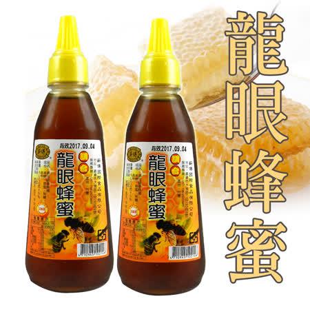 【薪傳】香醇龍眼蜂蜜3入組(500g/入)