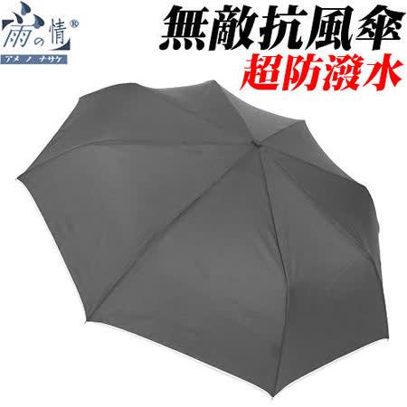 ◤雨之情◢超防潑水無敵抗風素面傘 {沉穩灰} 防潑水/陽傘/防風傘/無敵傘/型男傘