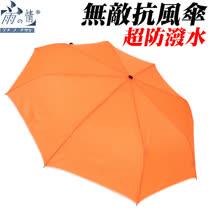◤雨之情◢超防潑水無敵抗風素面傘 {螢光橘} 防潑水/陽傘/防風傘/無敵傘/型男傘