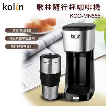 歌林隨行杯咖啡機KCO-MN655