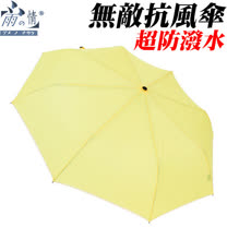 ◤雨之情◢超防潑水無敵抗風素面傘 {螢光黃} 防潑水/陽傘/防風傘/無敵傘/型男傘