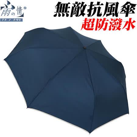 ◤雨之情◢超防潑水無敵抗風素面傘 {午夜藍} 防潑水/陽傘/防風傘/無敵傘/型男傘