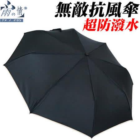 ◤雨之情◢超防潑水無敵抗風素面傘 {尊爵黑} 防潑水/陽傘/防風傘/無敵傘/型男傘