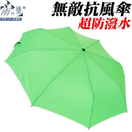 ◤雨之情◢超防潑水無敵抗風素面傘 {螢光綠} 防潑水/陽傘/防風傘/無敵傘/型男傘