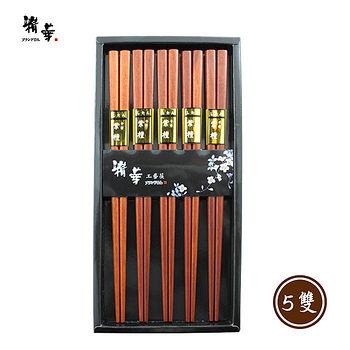 精華工藝筷無染色紫檀木筷5雙入