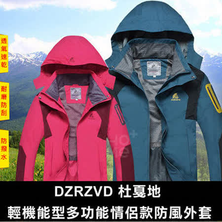 【DZRZVD】透氣快乾單件式防風外套:男款