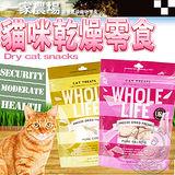 美國一家農場》守護食物安全貓用冷凍乾燥零食1oz(2包)