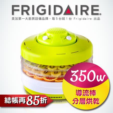 美國富及第Frigidaire 低溫導流健康乾果機 導流棒恆溫設計 FKD-3501BC