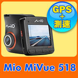 Mio MiVue™ 518 WDR+GPS軌跡行車記錄器《送8G記憶卡》