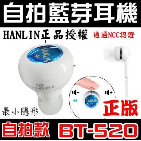 自拍款HANLIN極限4.0隱形雙耳藍芽耳機PBT-520