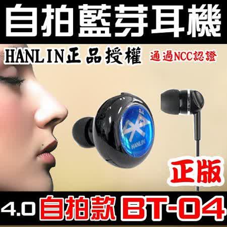 自拍款HANLIN 4.0雙耳藍芽耳機PBT-04