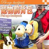 外銷歐美運動型雙肩寵物透氣前背│後背包 (附有扣環)-3款顏色