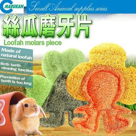 【真心勸敗】gohappy線上購物日本MARUKAN》小動物用造型潔牙磨牙片 絲瓜片好嗎快樂 購物 網站